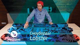видео обзор  Сноуборды  Lobster( jibboard, parkboard, freestyleboard)