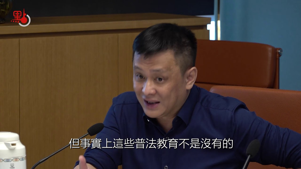鄧飛:應由法律專家培訓老師 - YouTube