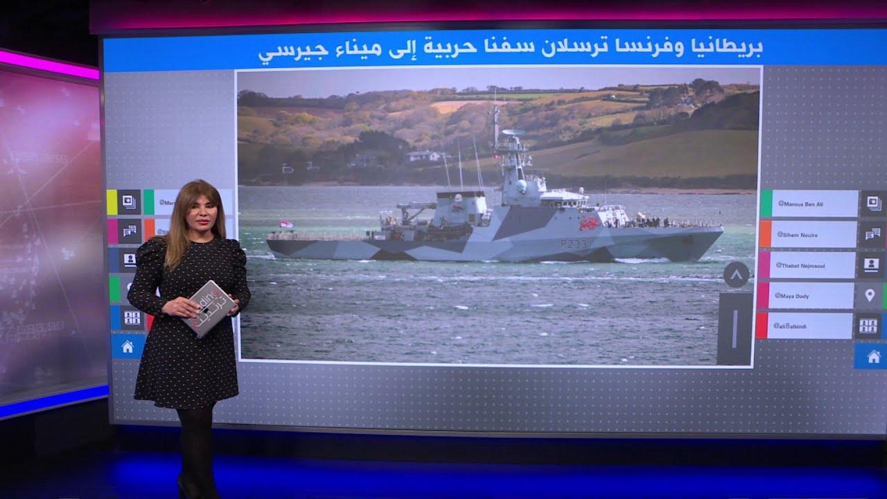 بريطانيا ترسل سفنا حربية إلى جزيرة جيرسي... نذر مواجهة بين بريطانيا وفرنسا بسبب حقوق الأسماك  - نشر قبل 3 ساعة