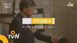 insight salon [인문학살롱-강원국]직장인들의 보고서 고민타파! 160314 EP.1