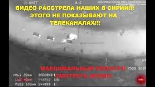 ВНИМАНИЕ! СРОЧНО! В СИРИИ ПОГИБЛО БОЛЕЕ 200 ВОЕННЫХ ИЗ РОССИИ!ВИДЕО РАССТРЕЛА! ЧВК ВАГНЕРА!