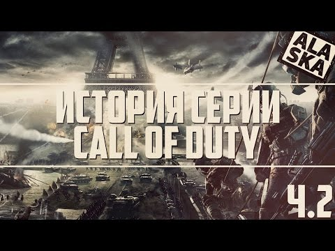 История серии Call of Duty [ч. 2]