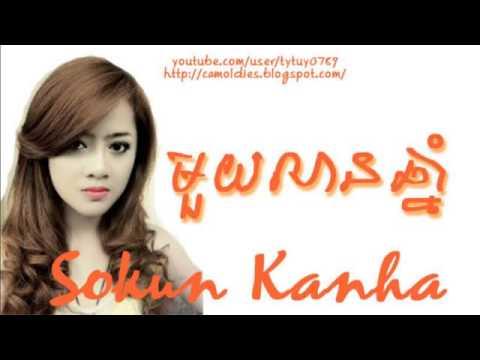 Khmer Song - Khmer new song - Cambodia song 2014 - Ouk Sokun Kanha old song - Non stop Aok Sokunkaha