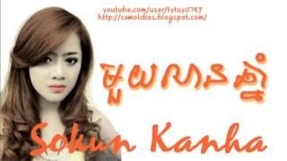 khmer song khmer new song cambodia song 2014 ouk sokun kanha old song non stop aok sokunkaha