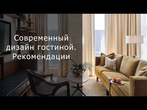 Дизайн гостиной. Рекомендации