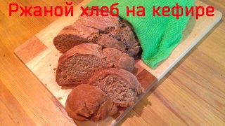 Ржаной хлеб на кефире/Rye bread on yogurt