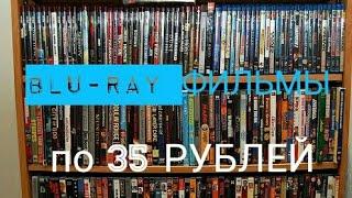 Blu-ray фильмы по 35рублей!! Лицензия!!