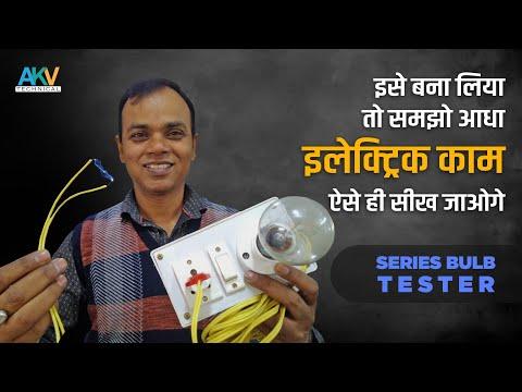 इलेक्ट्रॉनिक उपकरण बनाने की मशीन   How to make series bulb tester