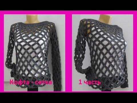 кофта сетка крючком 1часть Crochet Blouse в 71