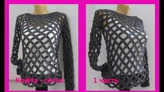 Кофта - сетка крючком 1часть . Crochet blouse (В №71)