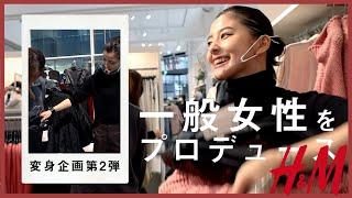 【H&M】大人可愛い!冬のスタイルアップコーデを紹介!