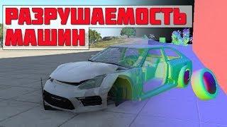 Как работает разрушаемость машин в GTA 5 и BeamNG.drive