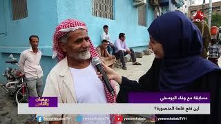 اين تقع قلعة المنصورة؟ | المسابقة الرمضانية من شوارع اليمن |  وفاء اليوسفي | رمضان والناس