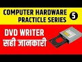 Computer Hardware In Hindi | Part 6 | Practically