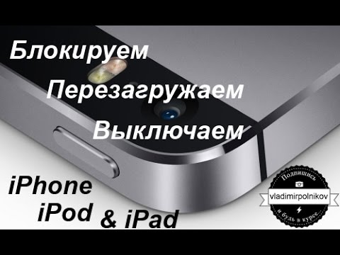 iPhone - нерабочая кнопка Home и Power