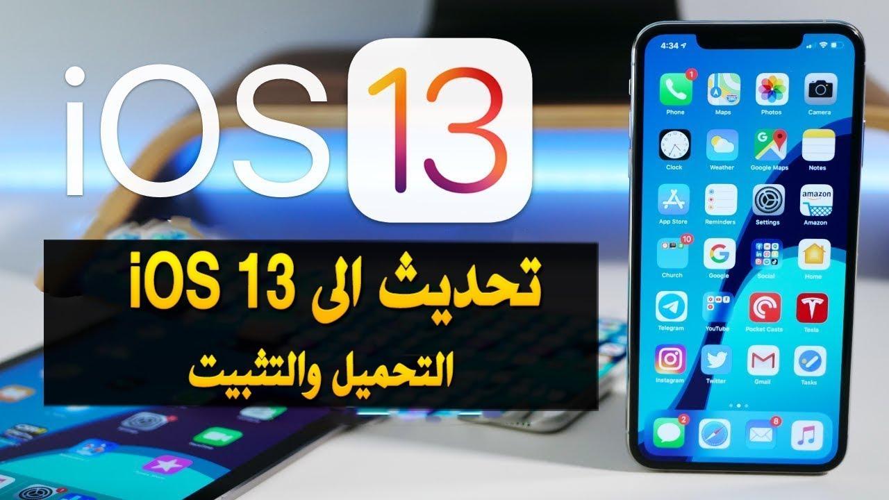 كيفية تحديث الايفون الى iOS 13 | تحميل وتثبيت iOS 13 النظام الجديد