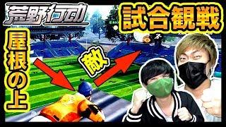 【荒野行動】屋根の上なら、足跡ばれても100%キルされずに試合観戦できるのか?【KNIVES OUT実況】 thumbnail