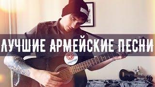 🔥 ТОП-3 АРМЕЙСКИЕ ПЕСНИ НА ГИТАРЕ (ВОЕННЫЕ ПЕСНИ К 9 МАЯ)