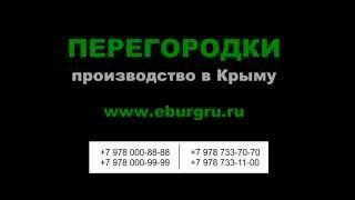 Офисные перегородки и системы из алюминиевого профиля в Крыму(, 2014-10-09T07:46:36.000Z)