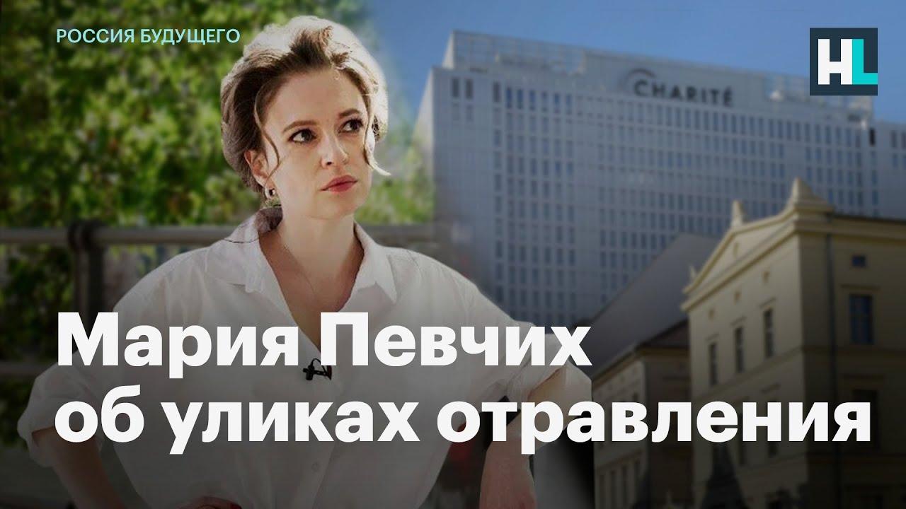 Мария Певчих об уликах отравления Навального