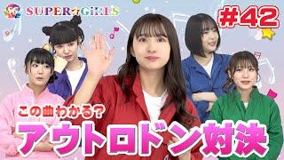【スパガちゃんねる Vol.42】この曲わかる?アウトドロン対決!
