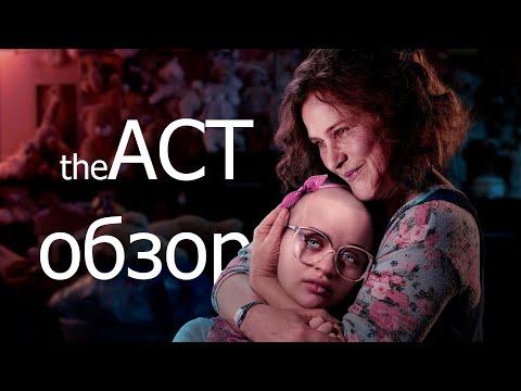 Почему сериал ПРИТВОРСТВО (2019) настолько ХОРОШ | Обзор сериала The Act (2019)