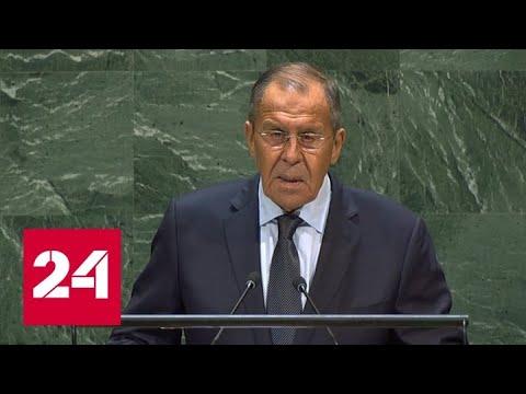 Выступление министра иностранных дел России Сергея Лаврова на Генассамблее ООН - Россия 24
