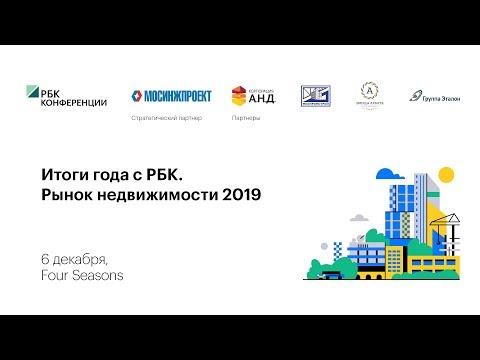 Итоги года с РБК. Рынок недвижимости 2019