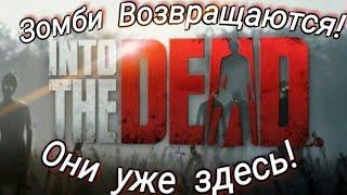 Крушение,бег,смерть!Into the Dead!
