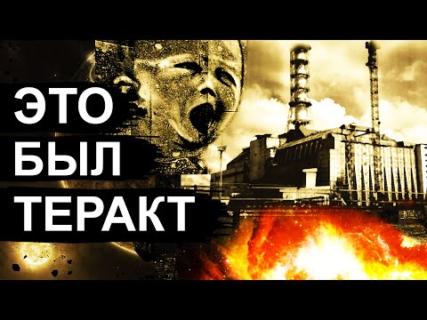 Чернобыль. Вся правда