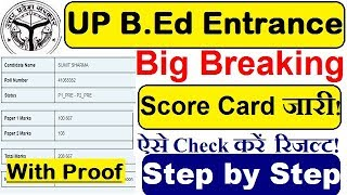 UP B.Ed Result Announced/UP B.Ed Answer Key Released/ UP B.Ed Score card/Rank