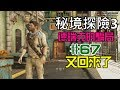 UNCHARTED 3 : The Nathan Drake Collection #67 - 又回來了 video & mp3