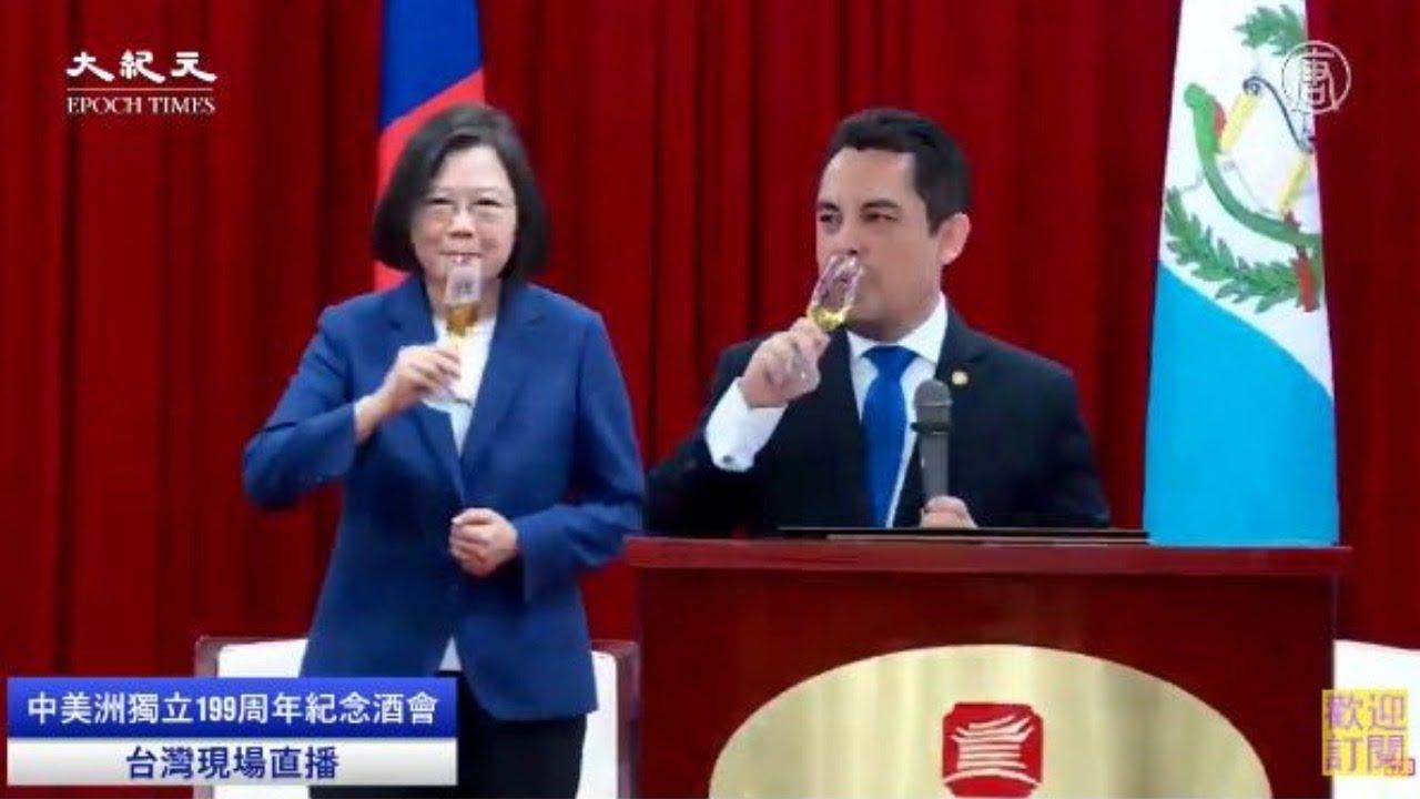 【9/15 直播】總統蔡英文出席「中美洲獨立199周年紀念酒會」 - YouTube