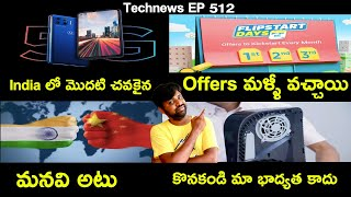 Technews Telugu,Moto G 5G Launched,Flipkart Offers,China Investments,Sony PS5 Details|| In Telugu ||
