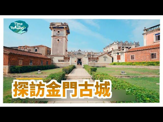 探訪金門古城 金城鎮海岸|Time for Taiwan - Taiwan Tourist Shuttle- Shuitou Zaishan Route