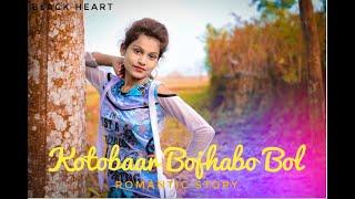 Kotobaar bojhabo bol   Bengali + Hindi   Mithun saha