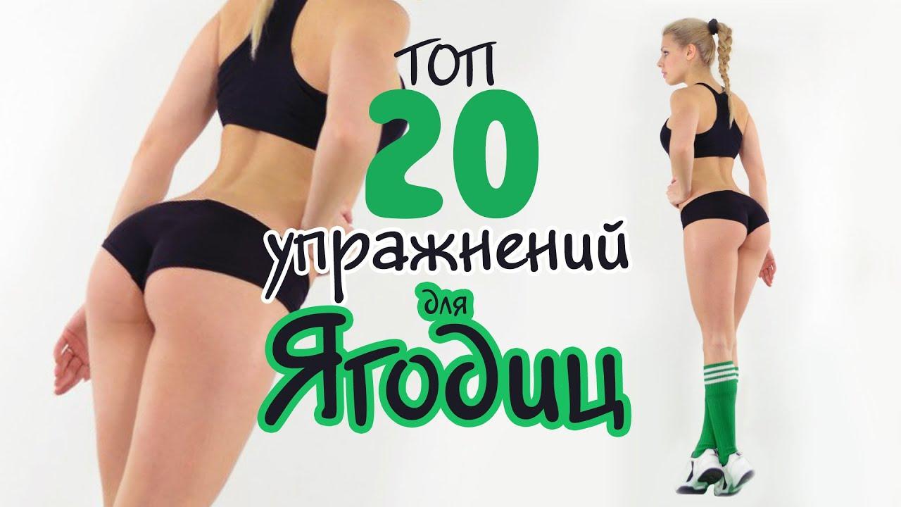 Упражнения для похудения 20 упражнений