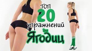 ТОП 20 Упражнений для ЯГОДИЦ ✔ Фитнес Дома