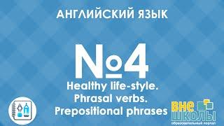 Онлайн-урок ЗНО. Английский язык № 4. Health. Phrasal verbs