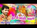 Ha Re Mari Mata | Rohit Zala | Navratri Special | Gujarati Garba Song 2017