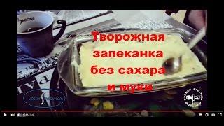 Творожная запеканка без углеводов. Тоня Шилова