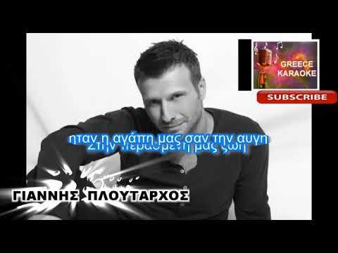 ΕΝΑΣ ΘΕΟΣ GREECE KARAOKE