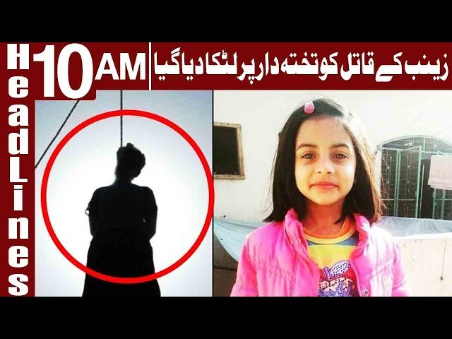 Zainab's Murderer Imran Executed in Lahore | Headlines 10 AM | 17 October 2018 | Express News