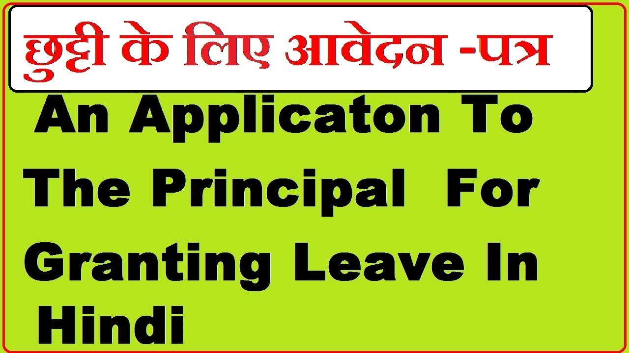 छुट्टी के लिए आवेदन पत्र Hindi Application To The Principal For Granting  Leave
