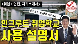 인크루트 취업학교 사용설명서 (대표 강사 문근영강사 선…