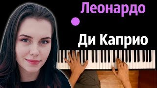 Липа - Леонардо Ди Каприо ● караоке   PIANO_KARAOKE ● ᴴᴰ НОТЫ & MIDI