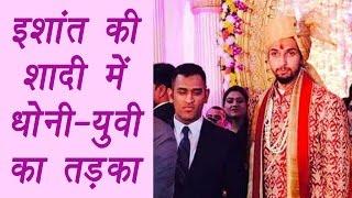 MS Dhoni, Yuvi  at Ishant Sharma, Pratima Singh's wedding | वनइंडिया हिन्दी