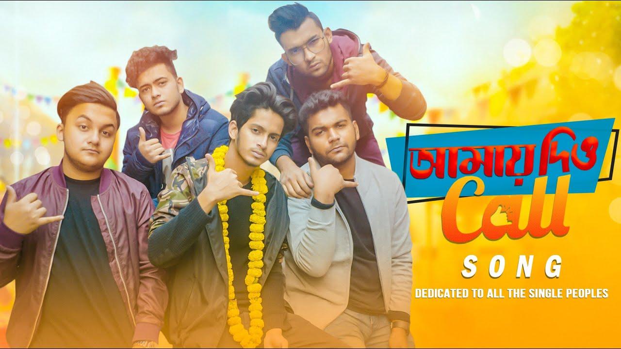 Download Amay Diyo Call Song | The Ajaira LTD | Prottoy Heron | Bangla New Song 2020 | Dj Alvee | Ripon Video