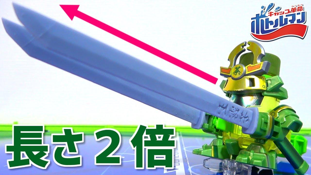 【魔改造】ギョクロックのバレル刀を2倍の長さにしたら確実にキャップをコントロールできる説【キャップ革命ボトルマン】