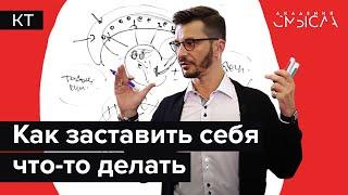 видео: Лень и поиск предназначения. Андрей Курпатов для Академии смысла
